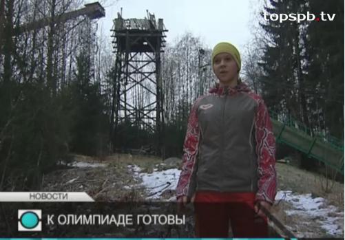 Подготовка к Олимпиаде: тренировки летающих лыжников в Петербурге