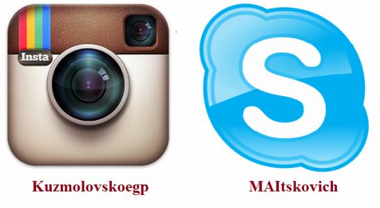 Администрация МО Кузьмоловское ГП общается с жителями в Skype и Instagram.