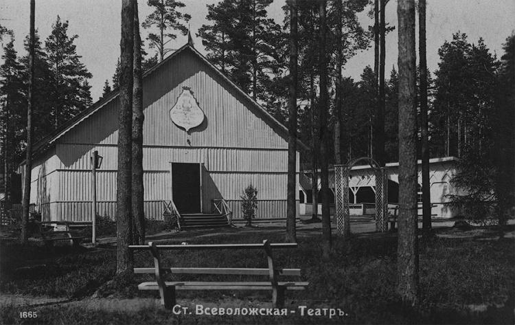 Всеволожский театр. 1914 год