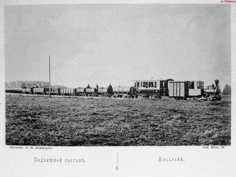 Ириновская железная дорога. Подвижной состав