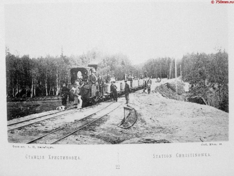 Ириновская железная дорога. Поезд со строителями дороги у входной стрелки станции Христиновка (ныне Бернгардовка). 1892 год.