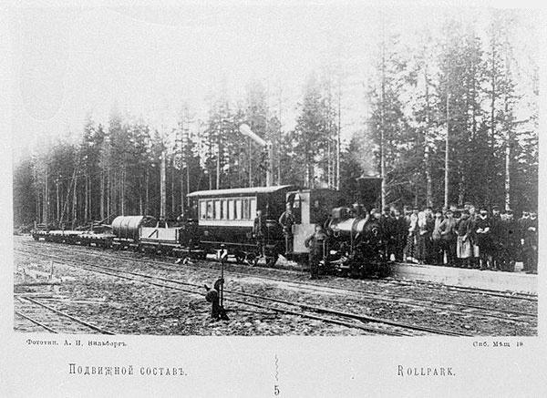 Ириновская железная дорога. Грузопассажирский поезд на станции Торфяная (ныне Рахья). 1892 год.