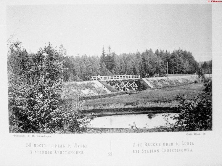 Ириновская железная дорога. 2-й мост через  реку Лубья, около станции Христиновка