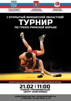 В Кавголово пройдет первый областной турнир по греко-римской борьбе