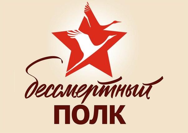"""Акция """"Бессмертный полк - 2016"""". Контакты координаторов."""