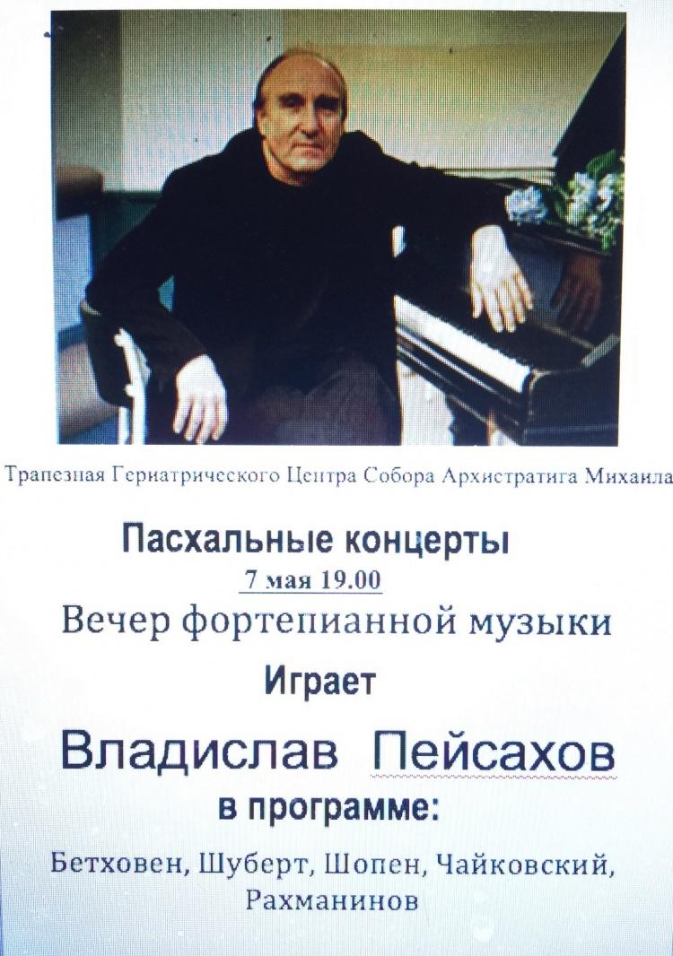 В Токсово состоится фортепианный концерт Вячеслава Пейсахова