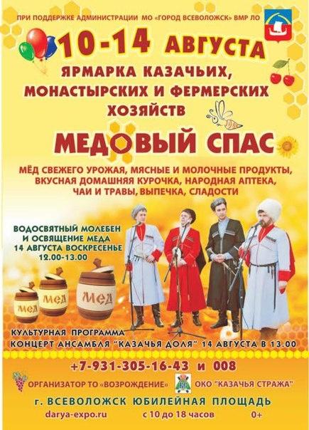 """Во Всеволожске пройдёт ярмарка """"Медовый спас"""""""