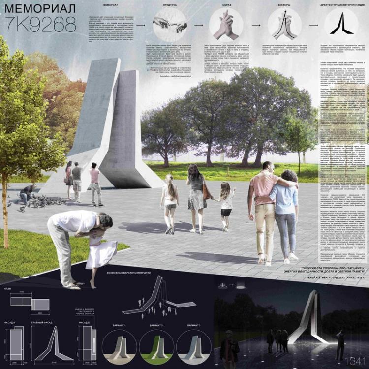 За проект памятника во Всеволожске жертвам катастрофы А321 можно проголосовать в сети