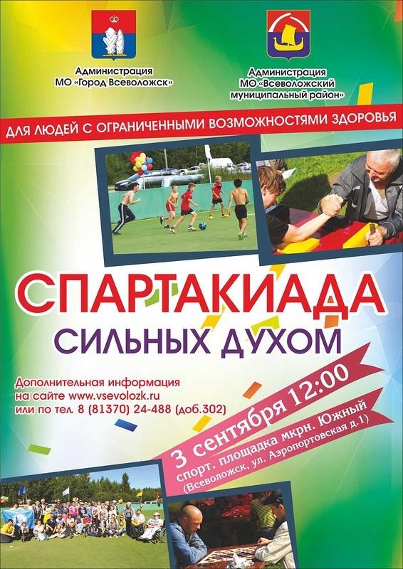 3 сентября во Всеволожске пройдёт Спартакиада сильных духом для людей с ограниченными возможностями
