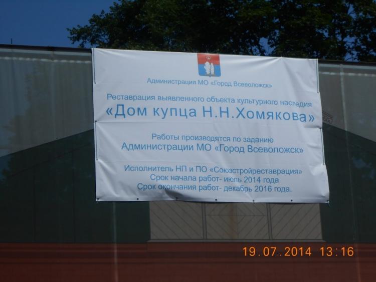 Реконструкция Дома купца Хомякова: планы нарушил финансовый вопрос