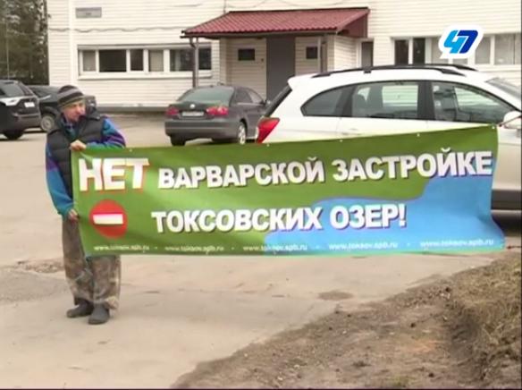 Против «варварского» генплана - токсовцы вышли на улицы с одиночными пикетами (видео)