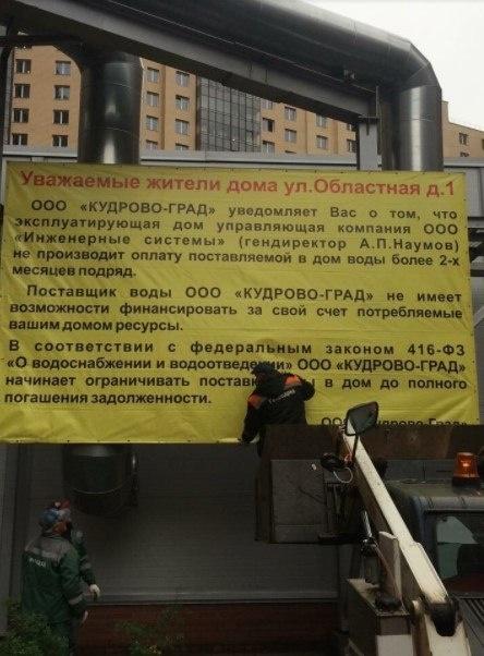 Коммунальная война в Кудрово оставила без воды 2 тысячи человек