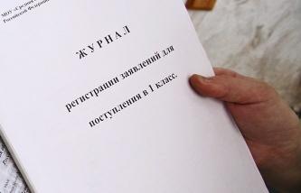 В Ленинградской области начинается запись детей в первые классы
