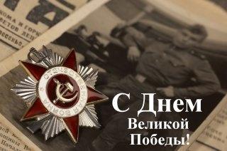 Поздравление с Днём Победы от администрации Всеволожского района