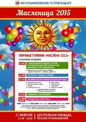 22 февраля в Кузьмоловском пройдёт празднование Масленицы