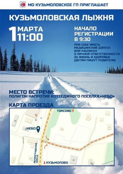 Кузьмоловская лыжня состоится 1 марта