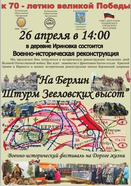 В Ириновке состоится военно-историческая реконструкция «На Берлин! Штурм Зееловских высот»