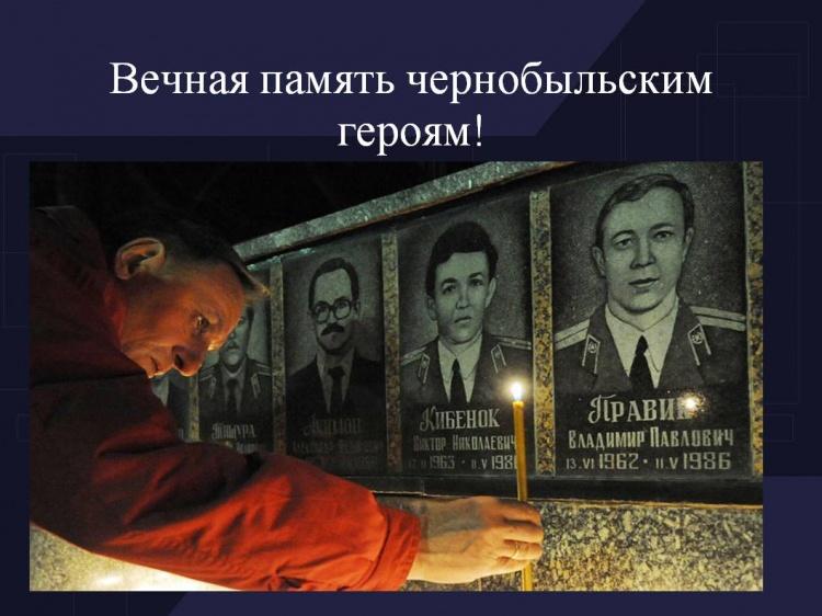Ленобласть почтит память жертв Чернобыля