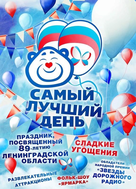 4 сентября во Всеволожске пройдёт ярмарка в честь 89-летия Ленобласти