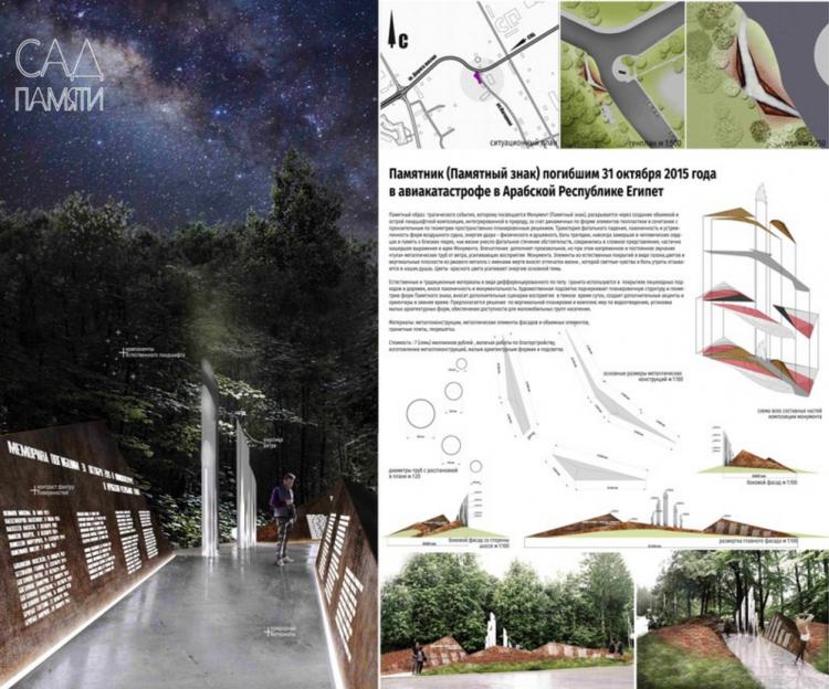 Объявлен победитель конкурса на создание памятника жертвам авиакатастрофы над Синаем