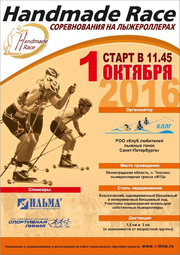 В субботу пройдет даблполинг-гонка в Токсово