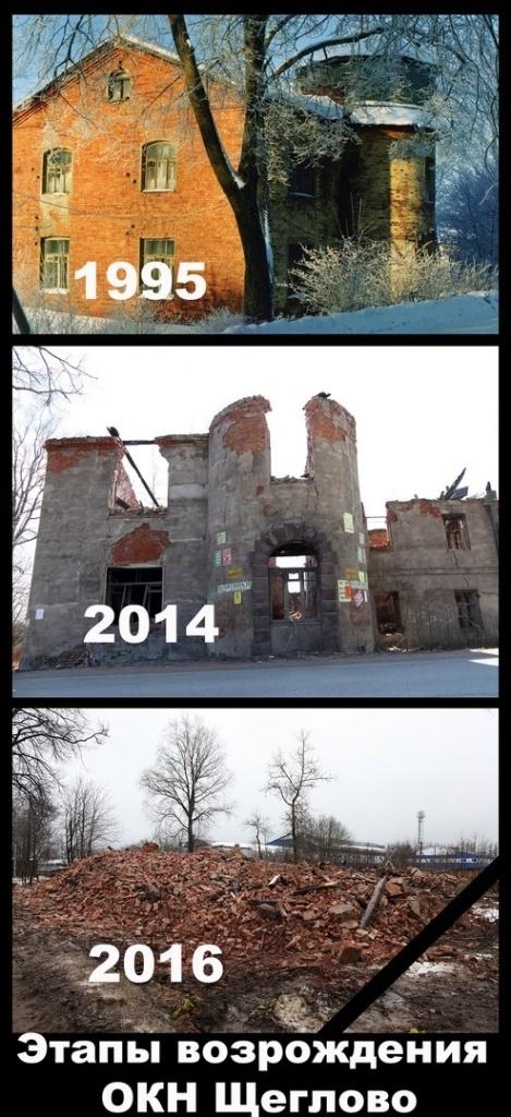 Финал возрождения усадьбы Щеглово