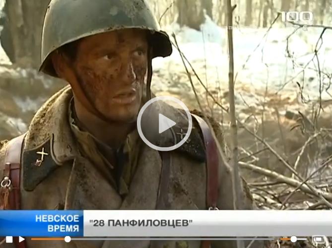 В Ленобласти снимают фильм «28 панфиловцев»