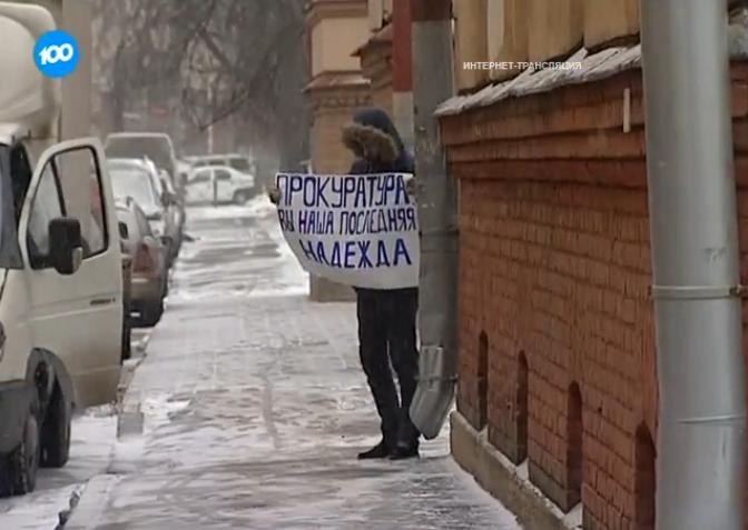 Дольщики жилого комплекса «Олимпийский» устроили пикет у здания областной прокуратуры (видео)