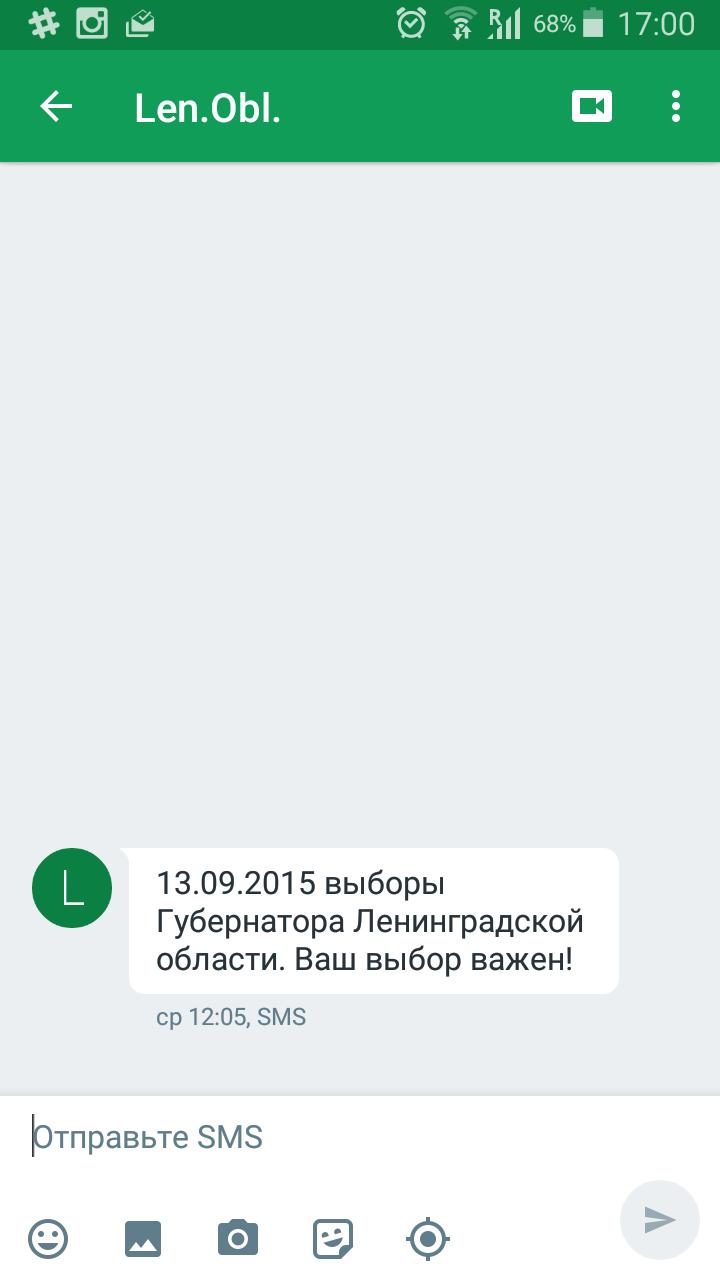 SMS-сообщения с призывом прийти на выборы Губернатора нарушают законодательство РФ