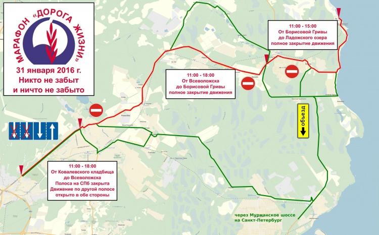 31 января в связи с проведением международного марафона будет перекрыта Дорога Жизни