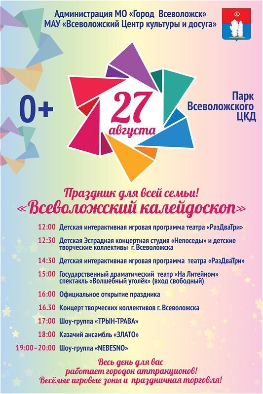 27 августа - День города Всеволожска