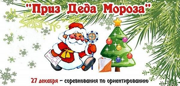 Дед Мороз устраивает новогоднее ориентирование