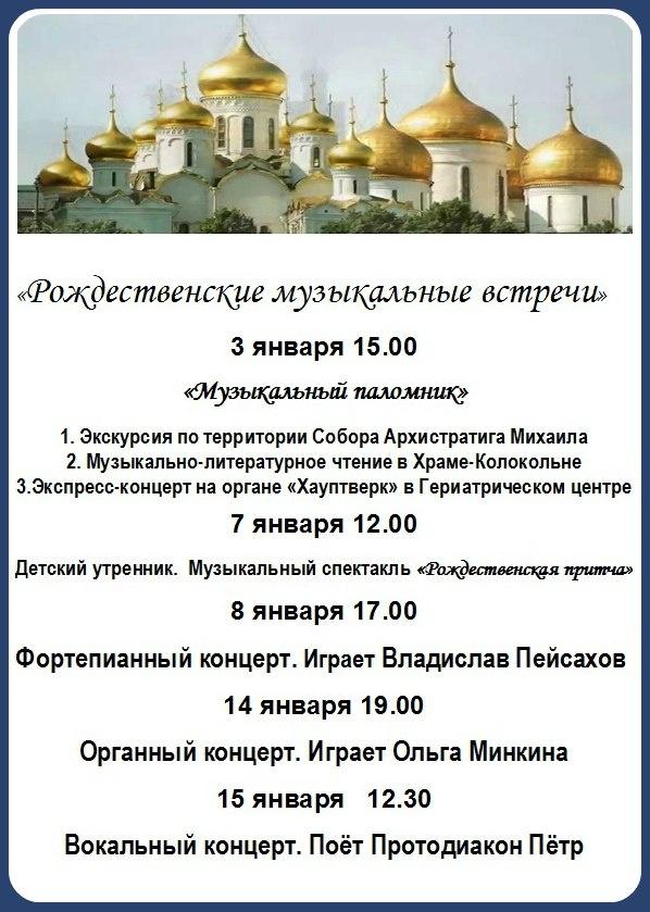 Собор Архистратига Божия Михаила приглашает на «Рождественские музыкальные встречи»