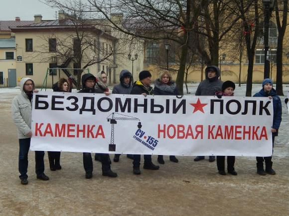 Дольщики «СУ-155» объявили себя «бездомным полком»