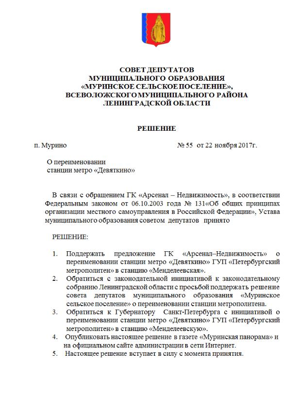 Из метро «Девяткино» хотят сделать станцию «Менделеевскую»