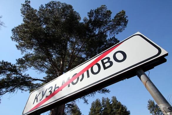 Поселок Кузьмоловский окончательно избавится от названия Кузьмолово