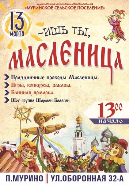 Где отпраздновать Масленицу во Всеволожском районе?