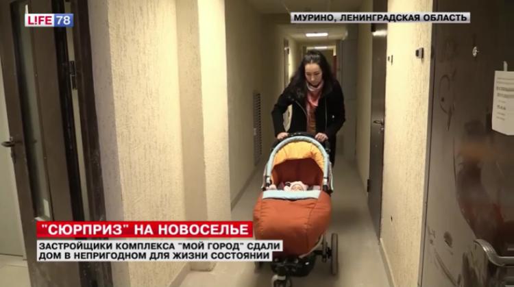 Жильцы ЖК «Мой город» не хотят жить в сданных домах (видео)