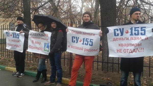 Дольщики СУ-155 выйдут на всероссийский митинг