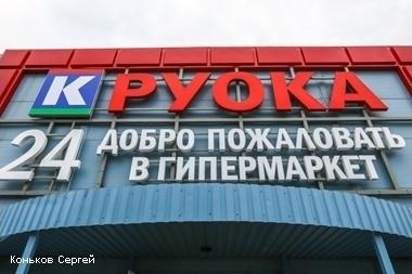 """Финская сеть """"К-Руока"""" откроет новый магазин в Кудрово"""