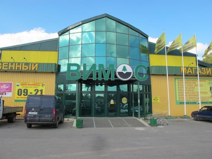 DIY-ритейлер «Вимос» вложит 1,2 млрд рублей в реконструкцию своих магазинов