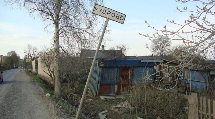 Власти Кудрово просят правительство Ленобласти признать деревню городом
