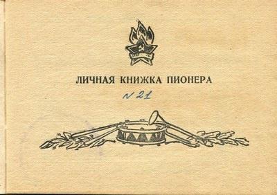 «Взвейтесь кострами синие ночи…». Жизнь в пионерлагере в Токсово в период оттепели.