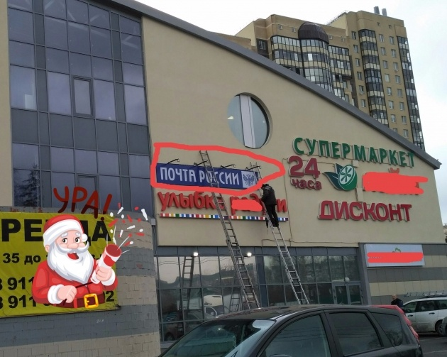 В здании, которое обещал снести вице-губернатор Москвин в Девяткино, спокойно открывается почта