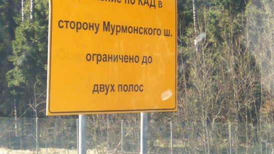 Дорожники извинились перед «мурмончанами»