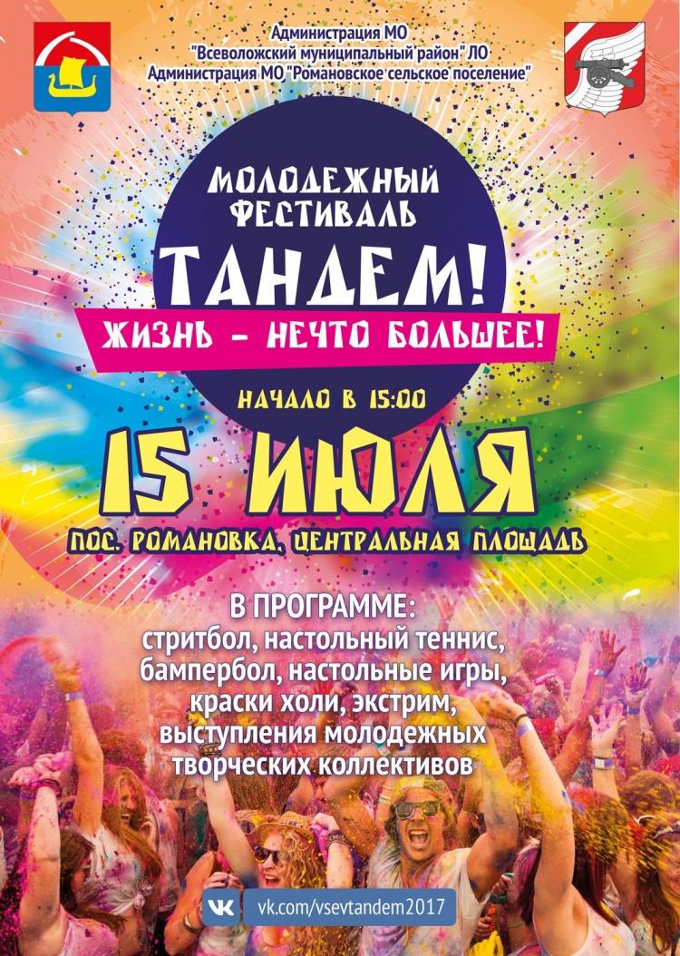 """Молодежный фестиваль """"Тандем! Жизнь-нечто большее!"""""""