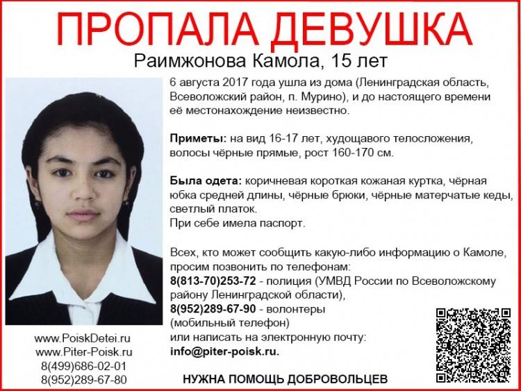 В поселке Мурино 15-летняя девушка пошла выбрасывать мусор и уехала в Киргизию