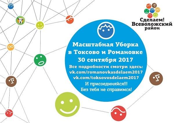 Токсово и Романовку «сделают!» чище