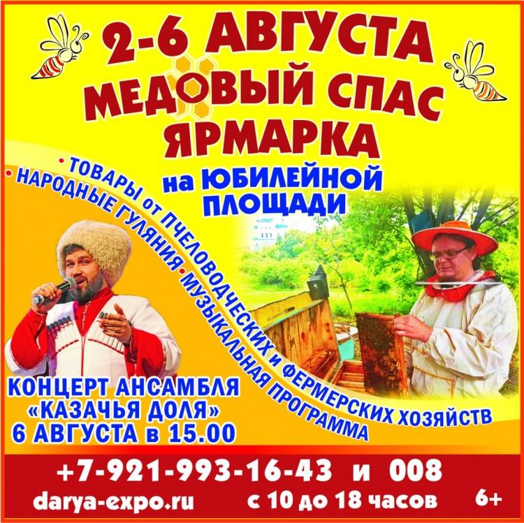 """С 2 по 6 августа во Всеволожске состоится ярмарка """"Медовый спас"""""""
