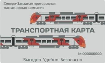 Новые карты вводятся для проезда на электричках в двух направлениях